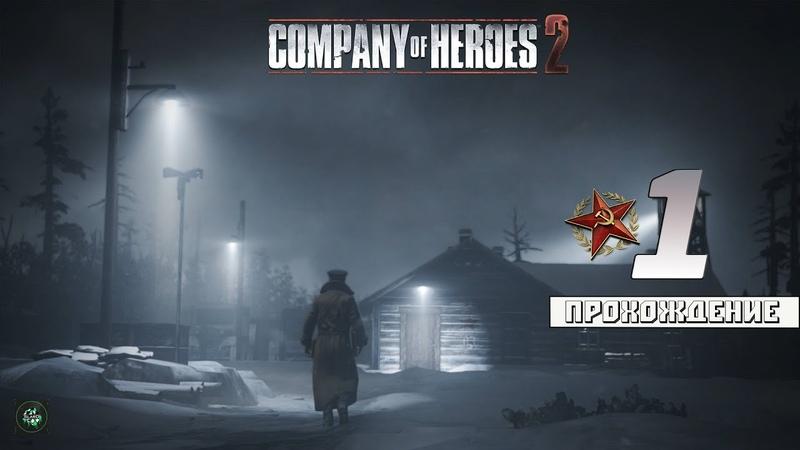Прохождение Company of Heroes 2 CoH2 Сталинградский Вокзал Выжженная Земля 1
