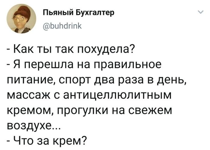 Похудела