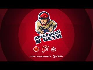 Трансляция Всероссийского чемпионата по киберспорту «Юнармеец в сети»  Legends of Runeterra