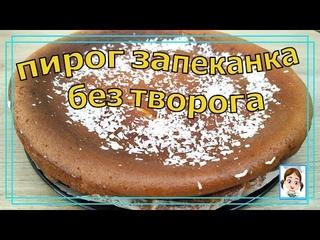 Пирог запеканка без муки, манки и творога - простой рецепт