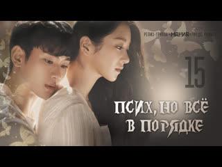 [Mania] 15/16 Псих, но всё в порядке / It's okay to not be okay