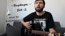 Песня БИ2 Варвара Русские рок песни под гитару Песни брат 2 cover by на гитаре