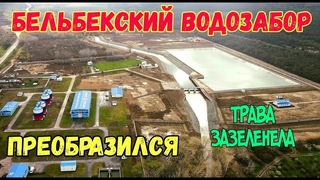 Крым с водой.БЕЛЬБЕКСКИЙ ВОДОЗАБОР.Работает на полную мощность.РЕКОРДНЫЙ приток из р.БЕЛЬБЕК