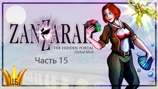 Прохождение Zanzarah: The Hidden Portal | Часть 15: Царство Облаков | Глобальный мод