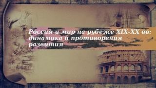 История 9 класс $26 Россия и мир на рубеже XIX XX вв динамика и противоречия развития