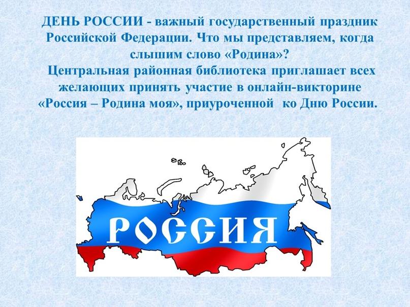 ОНЛАЙН – Викторина «Россия – Родина моя», изображение №1