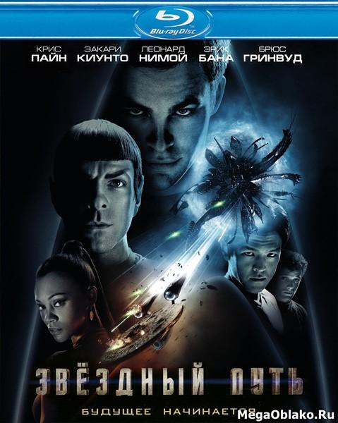Звездный путь / Стартрек / Star Trek (2009/BDRip/HDRip)