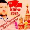 Pavel Skokin