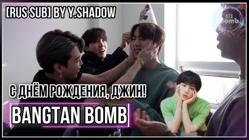 РУС САБ RUS SUB BTS Bomb С днём рождения Джин BTS 방탄소년단