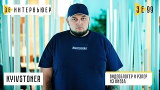 Kyivstoner – о расставании, Андердогах и панических атаках. Зе Интервьюер