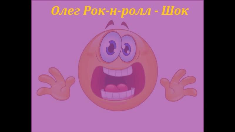 Олег Рок н ролл Шок