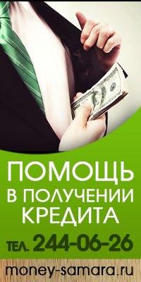 Самара помощь в кредите с плохой онлайн заявка на кредит с плохой историей