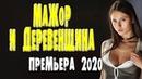 ОНА СОВЕРШЕННО НЕ ПРЕСТУПНА! - МАЖОР И ДЕРЕВЕНЩИНА/ Русские мелодрамы 2020, @Россия 1