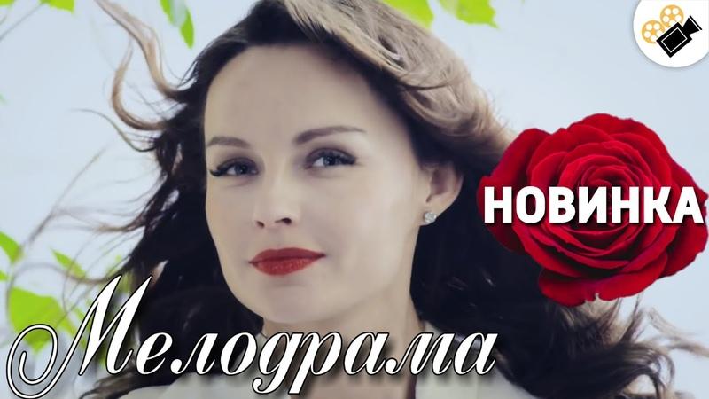 ЭТУ ПРЕМЬЕРУ ЖДАЛИ ВСЕ НОВИНКА Ключ к его сердцу Русские мелодрамы новинки сериалы hd