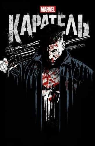 Джон Бернтал в The Punisher (2017), imdb.com