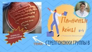 Пятничные кейсы #4 с Романом Овчинниковым. Стрептококки группы В. Грибковые аллергии.