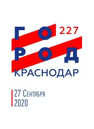 Афиша Краснодар Город 227