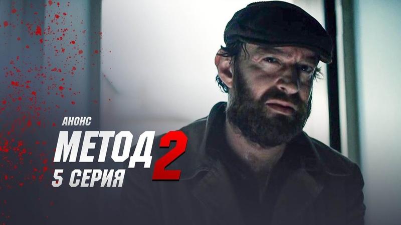 МЕТОД 2 СЕЗОН 5 СЕРИЯ АНОНС