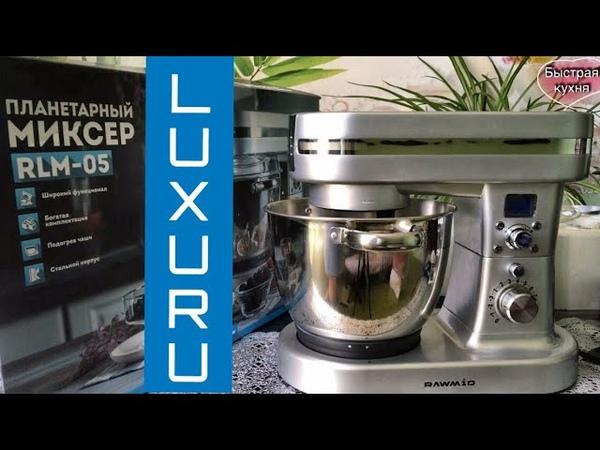 Роскошная техника для кухни. Планетарный миксер RawMid Luxury Mixer RLM-05,