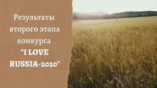 """Результаты II-го этапа Межрегионального конкурса """"I LOVE RUSSIA-2020"""". Готовимся к III-му этапу!"""