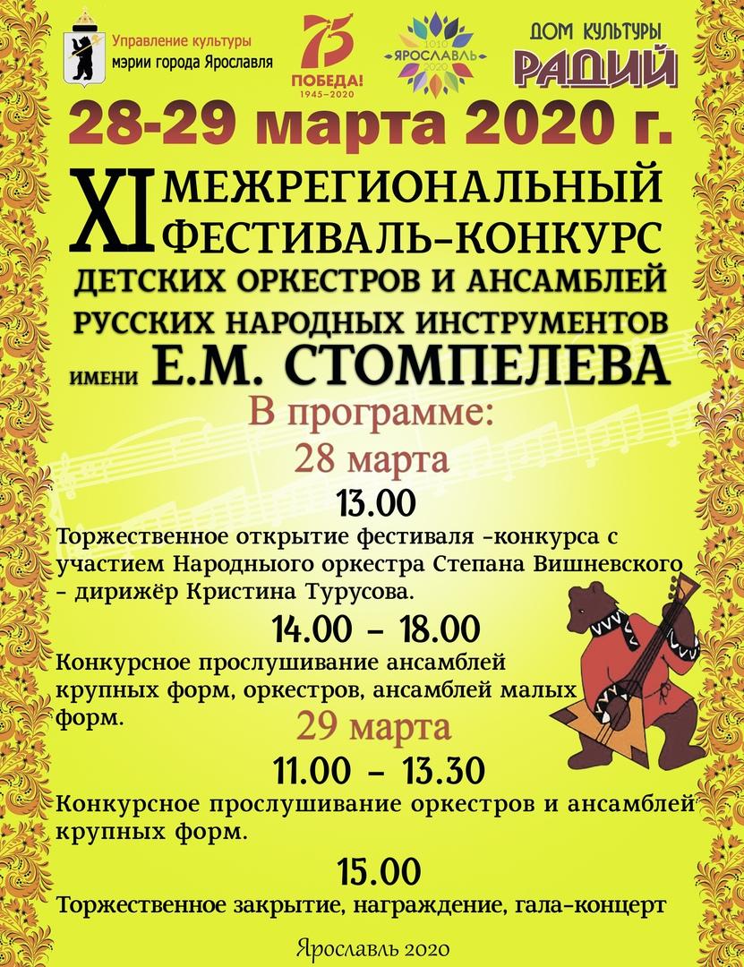 XI Межрегиональный фестиваль-конкурса детских оркестров и ансамблей русских народных инструментов имени Е.М. Стомпелева