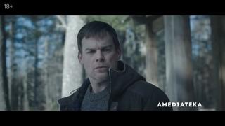 Свежая кровь/ Dexter: New Blood (2021) 9 сезон