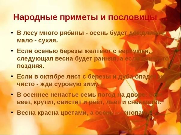 Октябрь — народные приметы: