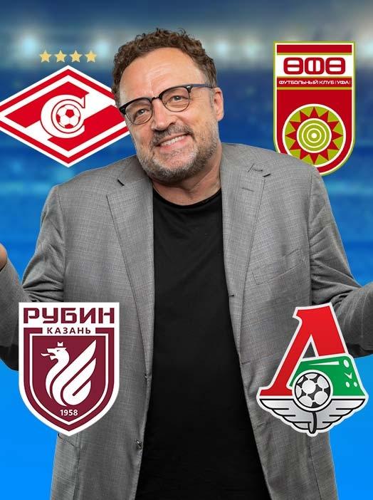 Лучшая лига мира здесь! Экспресс Виктора Гусева на РПЛ с кэфом 4.96