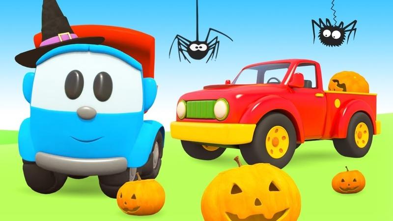 Leo der Lastwagen Halloween steht vor der Tür Zeichentrickfilm auf Deutsch
