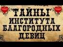 Тайны института благородных девиц 238 серия (Драма исторический сериал)