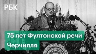 Речь Черчилля о «железном занавесе» на русском языке.