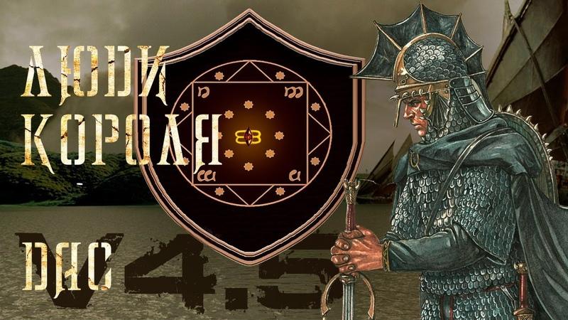 Divide and Conquer Total War v4 5 Ar Adunaim Люди Короля