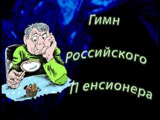 Гимн Российского пенсионера #гимнроссийскогопенсионера #Созданиевидео