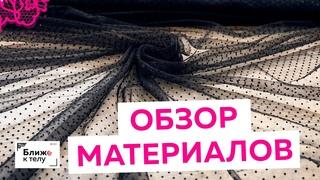 Обзор материалов для пошива красивого женского нижнего белья. Необходимые ткани для ближайших уроков