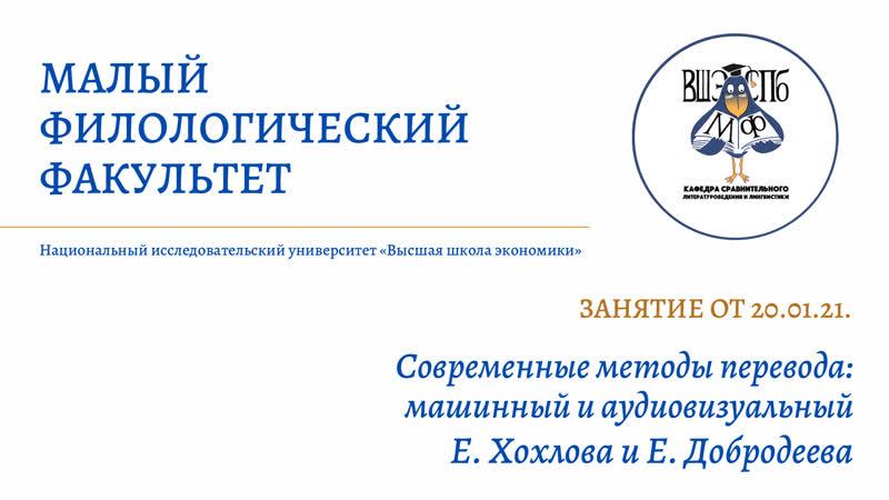 Семинар МФ 20 01 21 Е Хохлова и Е Добродеева Современные методы перевода