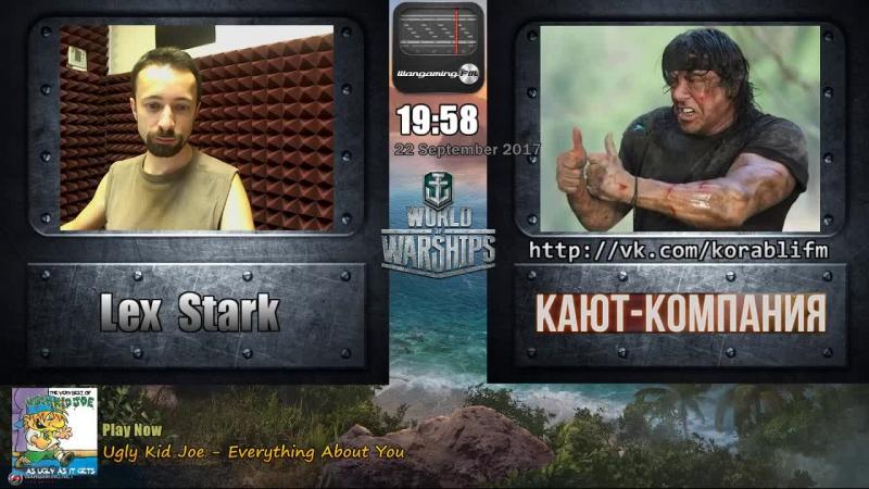 Wargaming.FM Корабли (On Air)