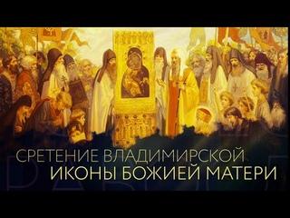 Сретение Владимирской иконы Божьей Матери.Владимирская иконы Богородицы Церковный календарь
