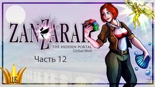 Прохождение Zanzarah: The Hidden Portal | Часть 12: Башня Гномов | Глобальный мод