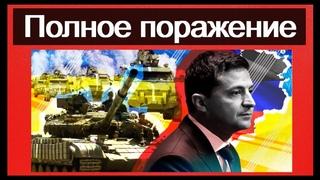 Два сценария для Украины: один из которых – полное поражение страны