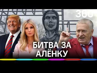 Битва за Аленку: Иванка Трамп, Разин и Жириновский готовы выкупить на аукционе сатаническую статую