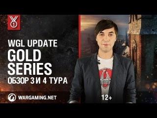 WGL Update. Gold Series. Обзор 3 и 4 тура