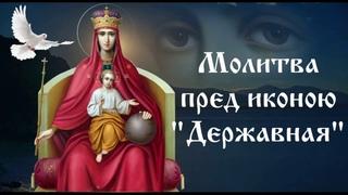 Молитва пред иконою  Державная