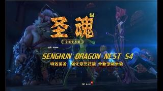 SENGHUN DRAGON NEST S4 SENGHUNDN [DRAGON NEST PRIVATE 2020] FREE CC