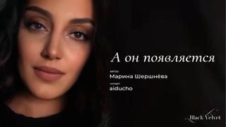 А он появляется | Автор стихотворения: Марина Шершнёва