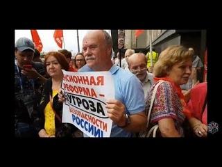 Срочно! Народ возле Государственной Думы РФ против повышения пенсионного возраста. Трансляция