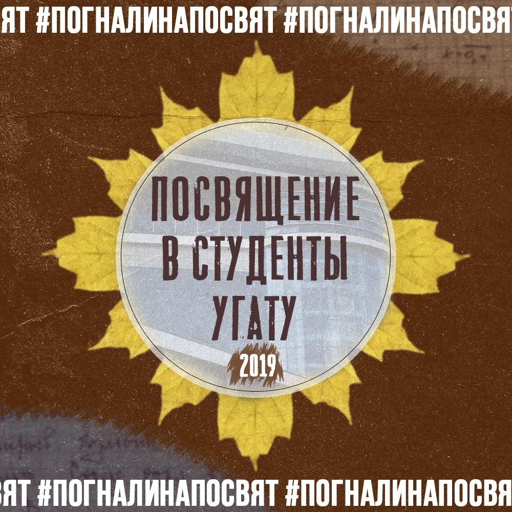 Афиша Уфа Посвящение в студенты УГАТУ / 2019