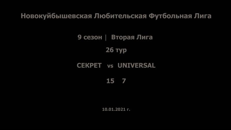 9 сезон Вторая лига 26 тур Секрет UniversaI 10 01 2021 15 7