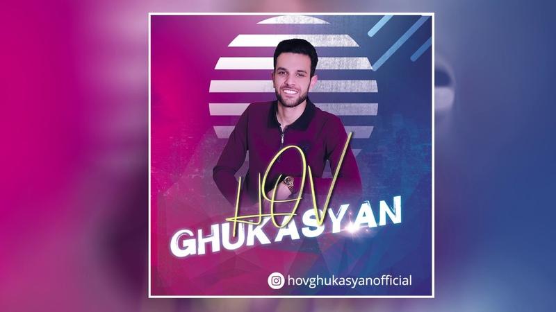 Hov Ghukasyan - Inch kap uni tariqd || Audio 2020 || Հով Ղուկասյան - ի՞նչ կապ ունի տարի1412