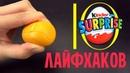 10 Лайфхаков - Яйца Киндер Сюрприз