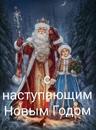 Стас Крюков фото №2